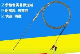 铠装热电偶型号有:WRNK-191 WRNK-291 WRNK-391 等,铠装热电偶分度号有:K型、J型、T型、E型、N型等,标准材质为304,可订做耐腐蚀的316材质,耐高温2520和超高温